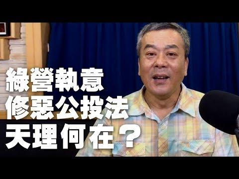 '19.06.18【小董真心話】綠營執意修惡公投法,天理何在?