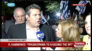 Δήλωση του Πάνου Καμμένου από την ΕΡΤ 11-06-2013