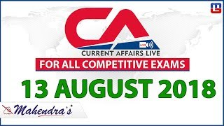 13 August | Current Affairs 2018 at 7 am | UPSC, Railway, Bank,SSC,Clat, CAT, State Exam