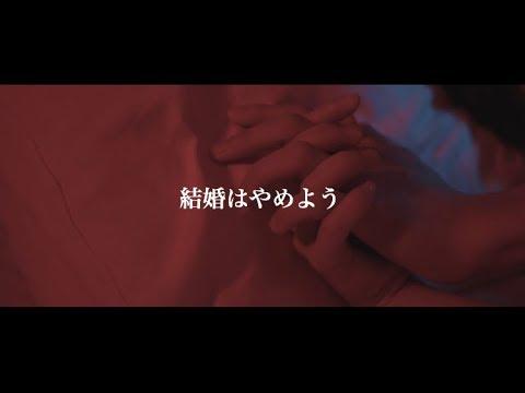 徳永由希「結婚はやめよう」Music Video