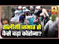 Watch how Tablighi Jamaat event created a chain of infection instead of breaking it | Namaste Bharat