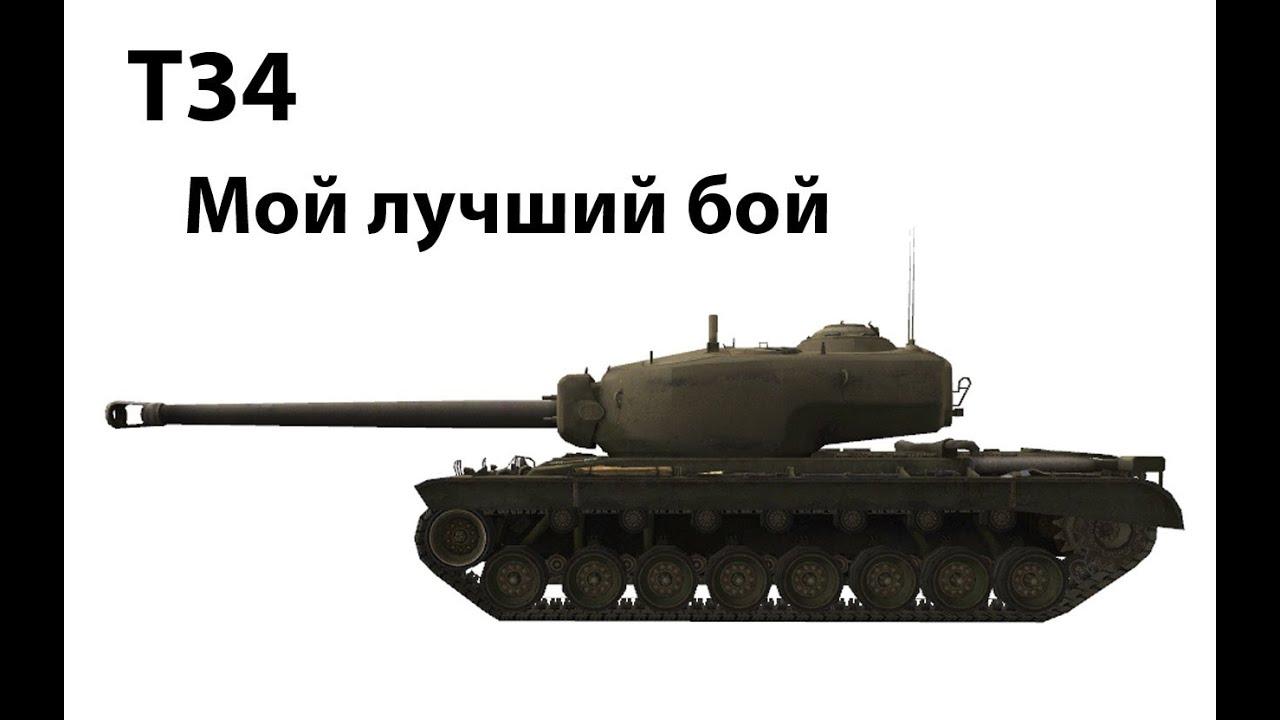 T34 - Мой лучший бой