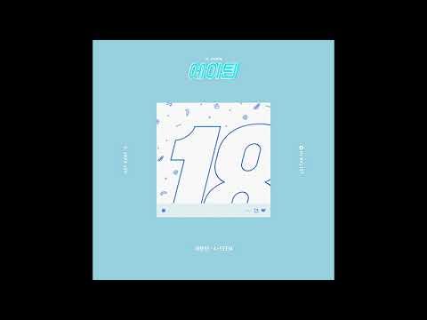 [1 시간 / 1 HOUR LOOP] SEVENTEEN (세븐틴) – A-TEEN (에이틴 OST)