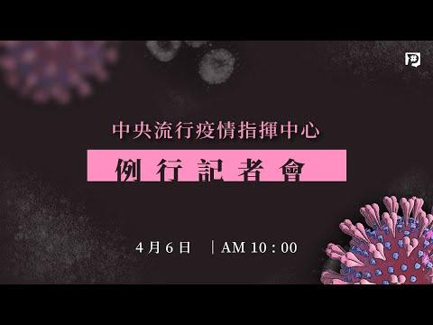 【#PLive】武漢肺炎 》20200406 中央流行疫情指揮中心記者會(1000)