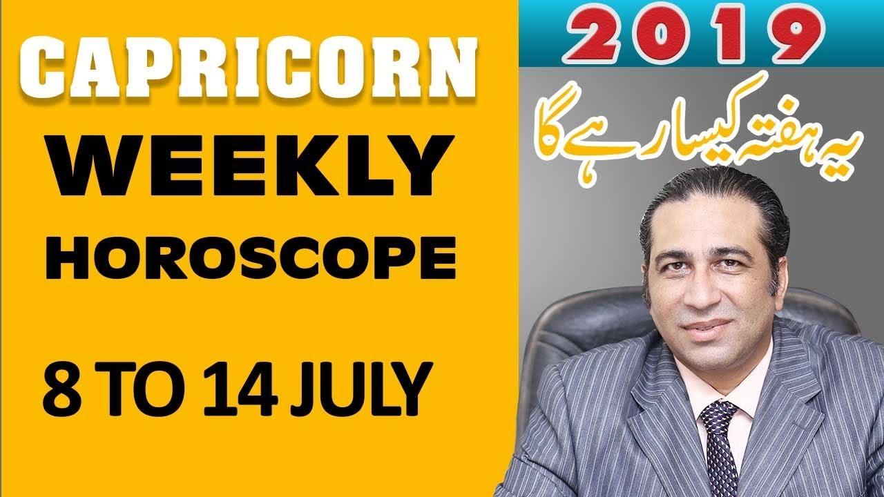 Capricorn Free Weekly Horoscope Urdu | साप्ताहिक राशिफल से July | Ye Hafta  Kaisa Rahe Ga | 2019