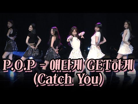 P.O.P (피오피) - Catch You (애타게 GET하게) (170725 DEBUT Press Conference)