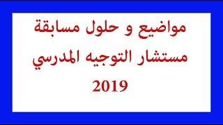 مواضيع و حلول مسابقة مستشار التوجيه المدرسي2019     -