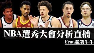 寫作選秀讀作交易︰2021年NBA選秀大會分析直播 Feat. 微笑牛牛