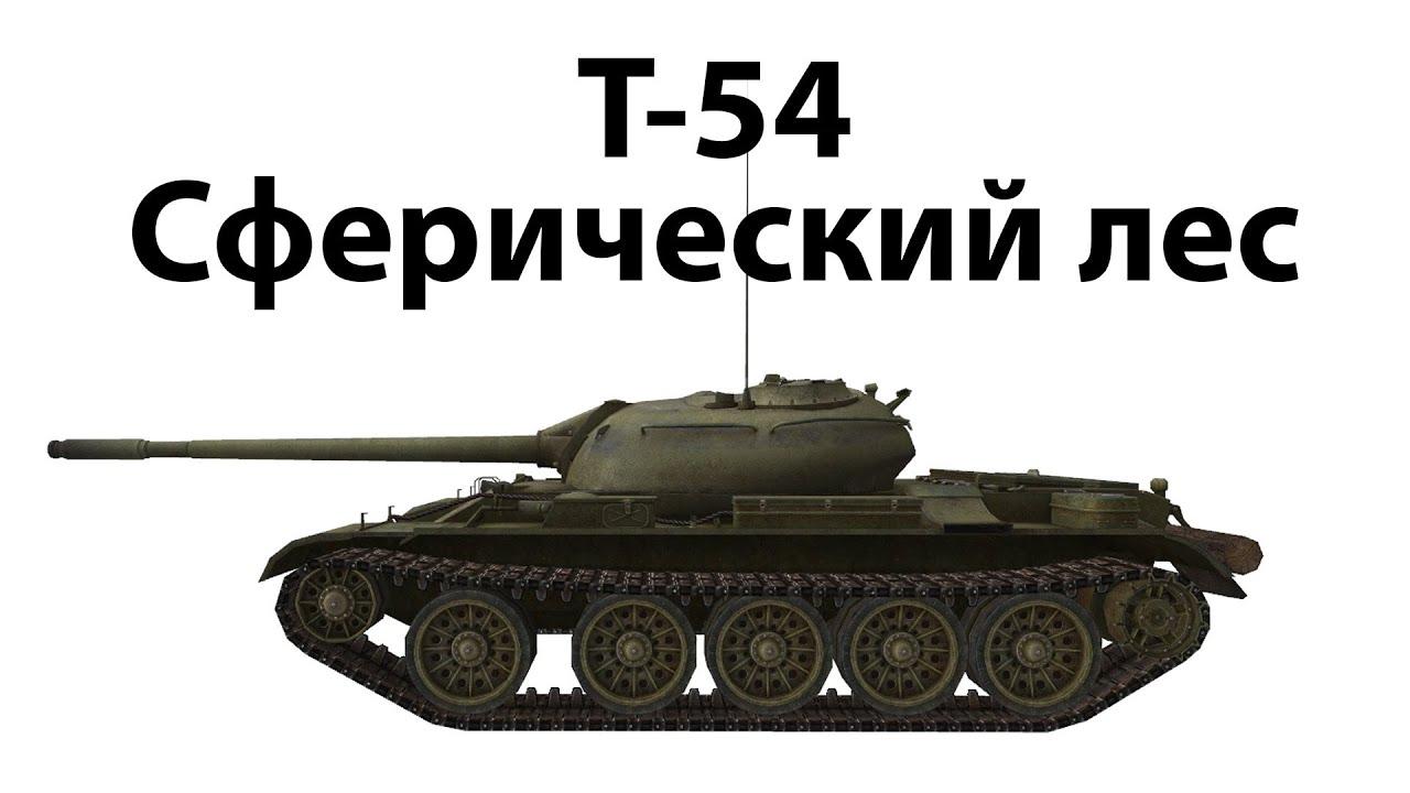 Т-54 - Сферический лес