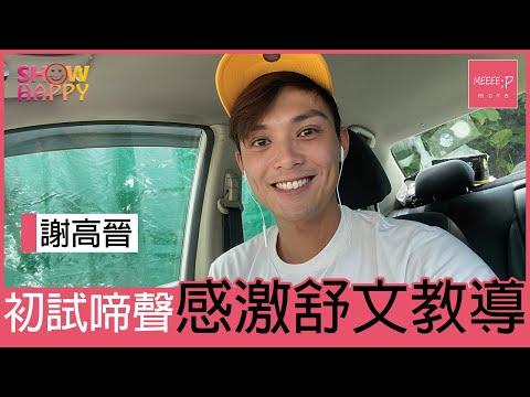 謝高晉踩入樂壇推出《仲夏日記》感激舒文教導