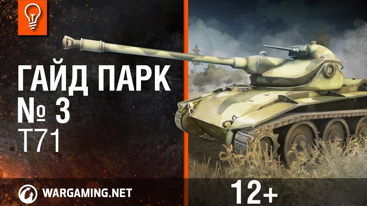 World of Tanks. Гайд Парк - T71.