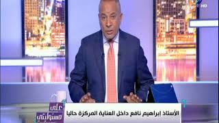 أحمد موسى يكشف بالارقام انجازات ابراهيم نافع في الاهرام     -