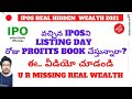 IPO REAL WEALTH | వచ్చిన IPOSని LISTING DAY  రోజు PROFITS BOOK చేస్తున్నారా? | Must Watch Video