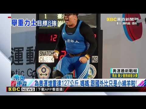 台灣大力士初登場 謝昀庭挑戰奧運「無限量級」舉重@東森新聞 CH51