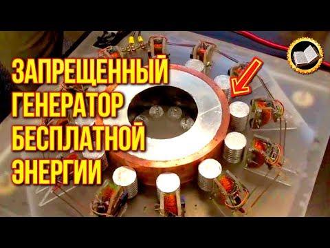 ЗАПРЕЩЕННЫЙ ГЕНЕРАТОР БЕСПЛАТНОЙ ЭНЕРГИИ. Изобретатель Джон Серл