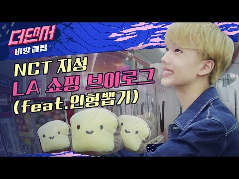 LA 아울렛에서 혼자 쇼핑하는 NCT 지성 Vlog (feat.미국 인형뽑기)ㅣWHYNOT 더 댄서 비방클립 ep.07ㅣ은혁X기광X태민XNCT지성