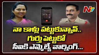 YSRCP MLA Sridevi alleged audiotape goes viral..