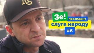 Что ждет Украину в будущем?   Зе Президент Слуга Народа # 6