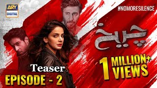 Cheekh Episode 2 | Teaser | ARY Digital Drama