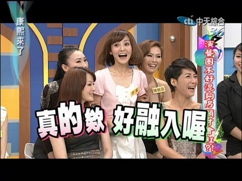 2013.05.13康熙來了完整版 演藝圈不好混夠另類才會紅?!