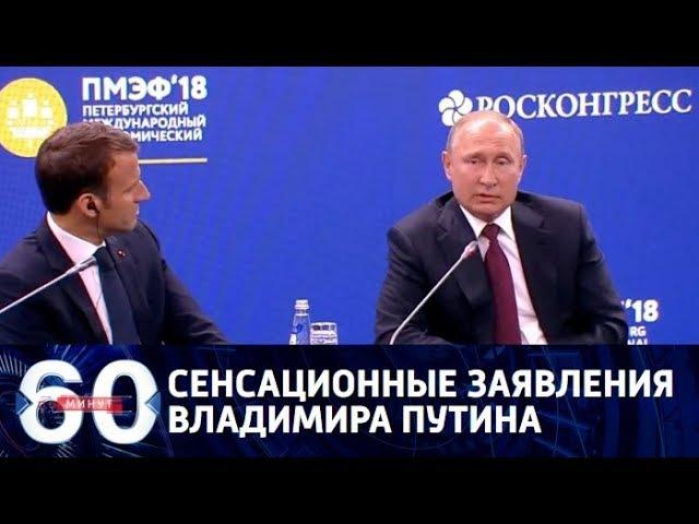 60 минут: Путин предложил новую архитектуру миропорядка, 25.05.18