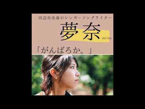 がんばろか。夢奈の音楽バカリ 2021/07/23 【8回目放送】