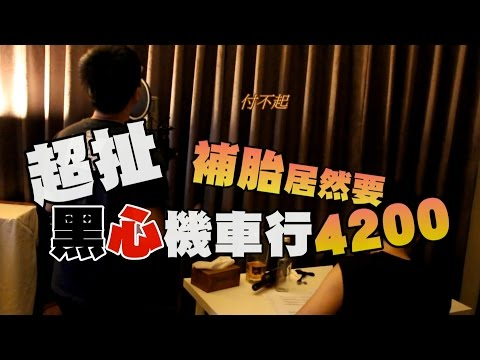 【Cover】補胎4200( Rolling in the deep - Adele )
