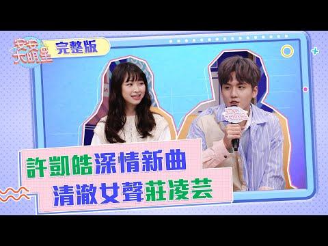 【安安大明星】全方位藝人許凱皓與清澈女聲莊凌芸來啦!