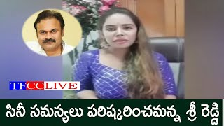 Tollywood frat meet with TS govt: Sri Reddy slams Naga Bab..