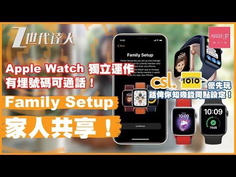 Apple Watch Family Setup 家人共享!獨立運作,有號碼可通話