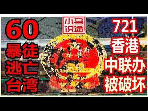 60港人逃亡台湾, 721香港中联办被破坏, 严厉谴责元朗白衣人(小马识途583期)