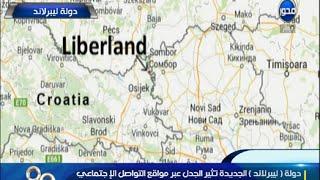 90 دقيقة : دولة ( ليبرلاند ) تثير الجدل عبر مواقع الإجتماعي  ورد المتحدث باسم وزارة الخارجية