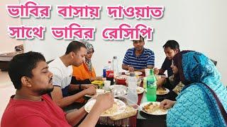 ভাবির বাসায় দাওয়াত আর ভাবির হাতের মজার কড়াই চিকেন রেসিপি /Bangladeshi Vlogger.