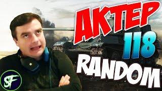 АкТер vs Random #118 ОЧКО ПОДГОРЕЛО!🔥