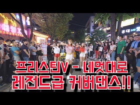 [K-pop] 레전드급 커버댄스!! 프리스틴V - 네멋대로 3인 버전!! Cover Dance