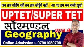 UPTET/SUPER TET -2021   GEOGRAPHY   CLASS-06   super tet geography   सौर मण्डल   #geography