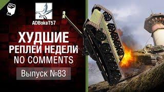 Худшие Реплеи Недели - No Comments №83 - от ADBokaT57