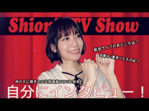 「自分にインタビュー!」Shion's TV Show vol.2