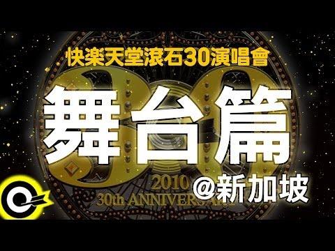【快樂天堂 滾石30】舞台篇@新加坡
