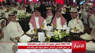 MBC FM تحتفل بمرور 25 عاما على انطلاقتها -