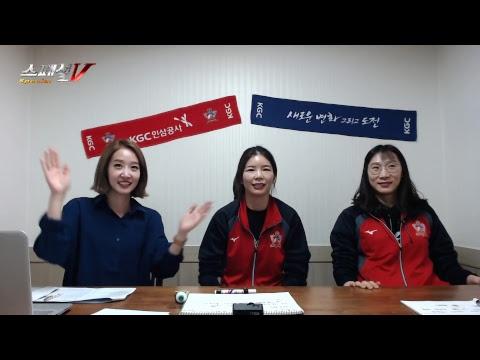스페셜V 2018 V라이브 - KGC인삼공사 편