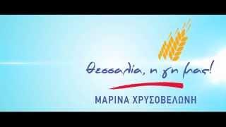 Θεσσαλία, η γη μας! - TV Spot