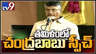 Chandrababu in Tamil @ Karunanidhi's statue event..