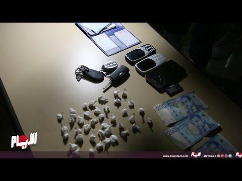 شاهد اعتقال مروج كوكايين في