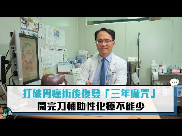 【有影】9成人復發全在這時間點!打破胃癌「三年魔咒」開完刀化療不能少