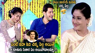 Mahesh Babu Hilarious Fun With Rashmika Mandanna | Sarileru Neekevvaru Interview | Cinema Culture