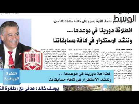 النشرة الرياضية لصحيفة الوسط البحرينية ليوم الاربعاء 31 اغسطس 2016