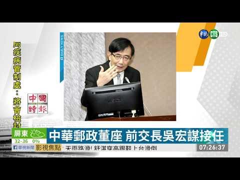 中華郵政董座 前交長吳宏謀接任 | 華視新聞 20190620