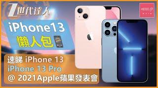 速睇 iPhone 13 / iPhone 13 Pro @ 2021Apple蘋果發表會