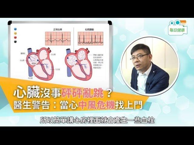 心臟沒事砰砰亂跳? 醫警告:出現3大症狀當心中風危機找上門